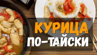 Курица в остром соусе - Видео-рецепт