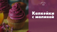 Капкейки с малиновым джемом - Видео-рецепт