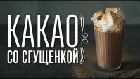 Какао со сгущенкой и маршмэллоу - Видео-рецепт