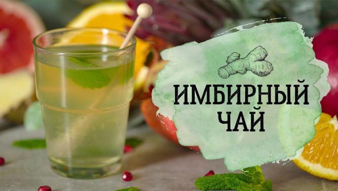 Цитрусово-имбирный чай - Видео-рецепт