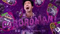 Японская Реклама - Фруктовые конфеты UHA