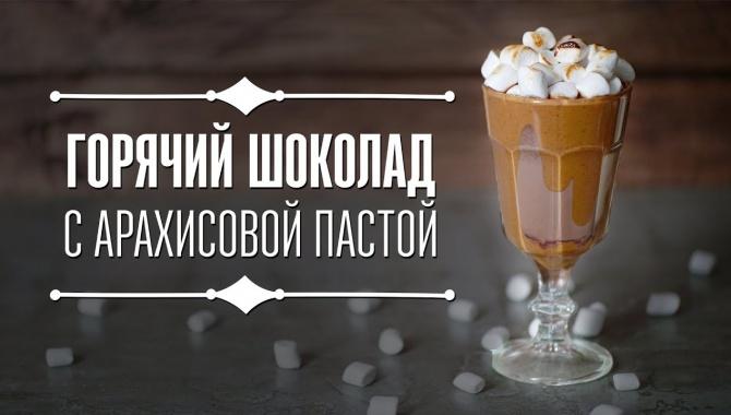 Арахисовый горячий шоколад - Видео-рецепт