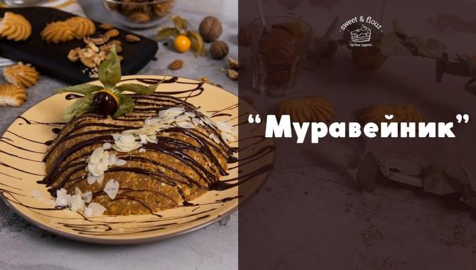 Торт Муравейник - Видео-рецепт