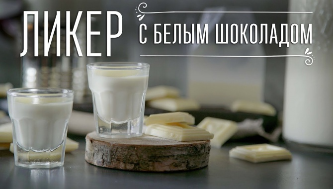 Ликер с шоколадом - Видео-рецепт