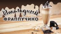 Холодный кофе с шоколадом Фраппучино - Видео-рецепт