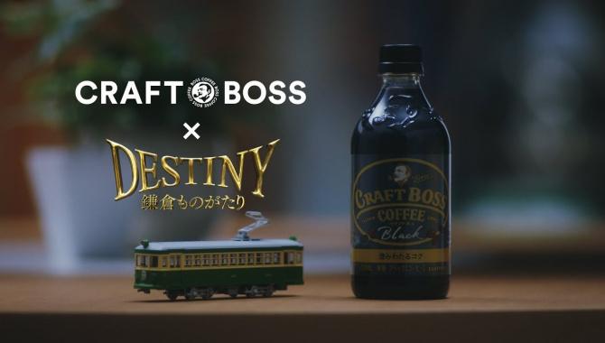 Японская Реклама - Кофе Suntory Craft Boss