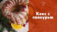 Рецепт кекса с клюквой - Видео-рецепт