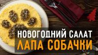 Салат на Новый Год - Видео-рецепт