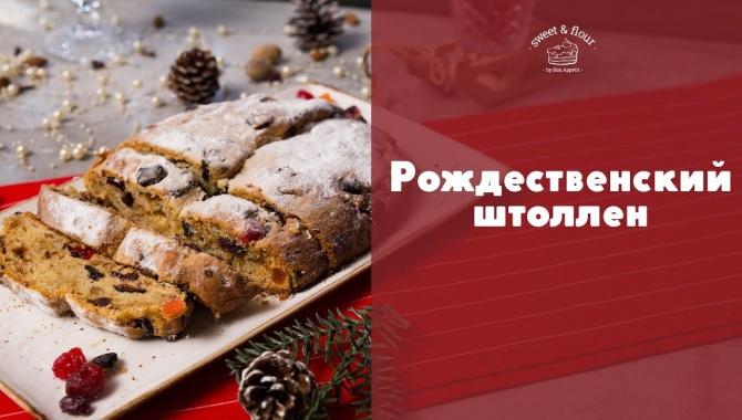 Рецепт рождественского штоллена (Видео)
