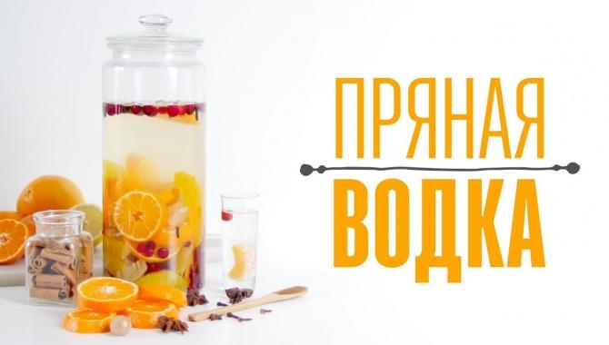 Пряная водка с клюквой - Видео-рецепт
