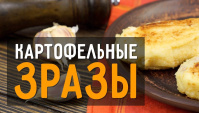 Картофельные зразы с фаршем - Видео-рецепт