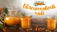 Чай из облепихи с медом - Видео-рецепт