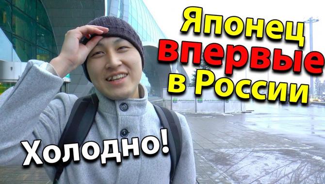 Первые впечатления японца Кентаро о России. Что японцы думают о России (Видео)