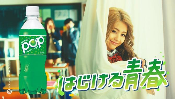 Японская Реклама - Напиток Suntory Pop