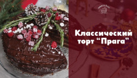 Торт Прага - Видео-рецепт