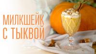 Милкшейк с тыквой и карамелью  - Видео-рецепт