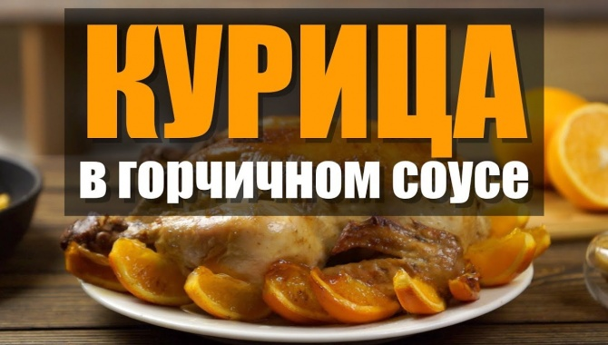 Курица в горчичном соусе в духовке - Видео-рецепт