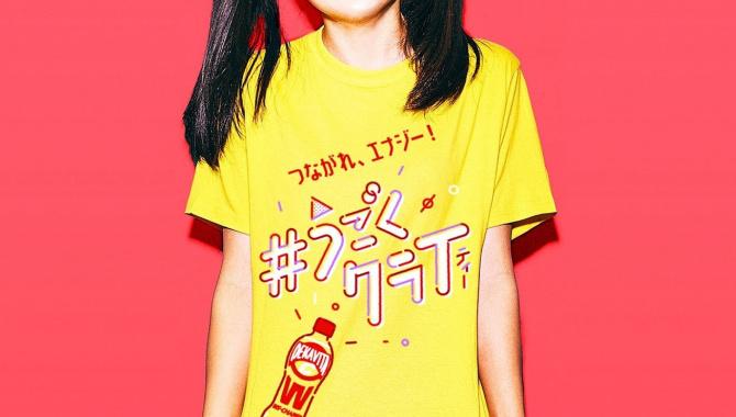 Японская Реклама - Энергетический напиток Suntory Dekavita C