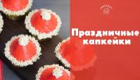 Новогодние капкейки - Видео-рецепт
