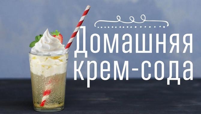Шипучая крем-сода - Видео-рецепт