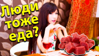 В Японии открылся ресторан для каннибалов, где подают человечину. Правда? (Видео)