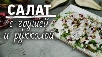 Легкий салат с грушей - Видео-рецепт