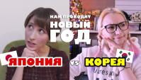 Как празднуют новый год: Япония vs Корея (Видео)
