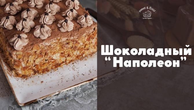 Наполеон с шоколадным кремом - Видео-рецепт