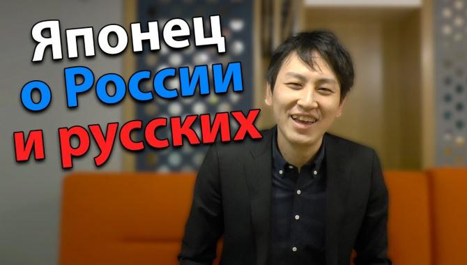Японец Кентаро о России, Русских и борще (Видео)