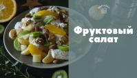 Зимний фруктовый салат - Видео-рецепт