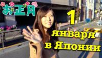 1 ЯНВАРЯ В ЯПОНИИ. Как японцы празднуют Новый год (Видео)
