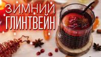 Гранатовый глинтвейн - Видео-рецепт