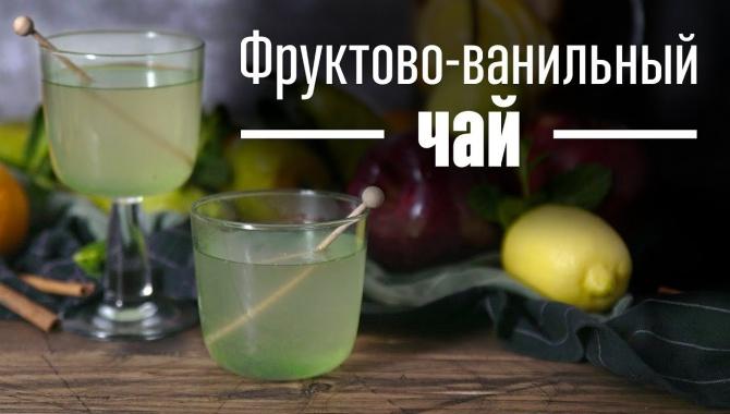 Фруктово-ванильный чай - Видео-рецепт