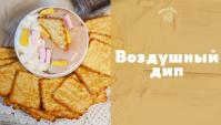 Воздушный дип с творожным сыром - Видео-рецепт