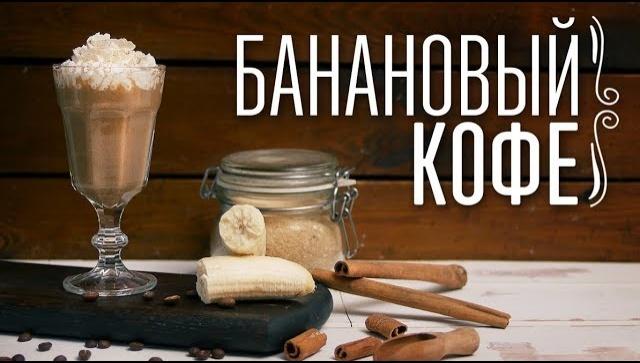 Банановый кофе - Видео-рецепт