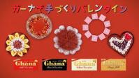 Японская Реклама - Шоколад Lotte Ghana