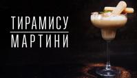 Коктейль Тирамису-Мартини - Видео-рецепт