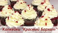 Капкейки Красный бархат - Видео-рецепт