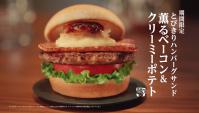 Японская Реклама - Гамбургер Moss Burger