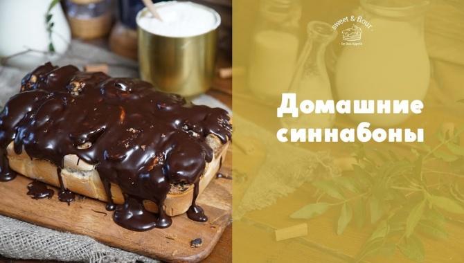 Шоколадные синнабоны - Видео-рецепт