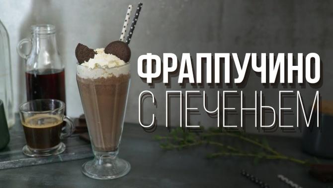 Фраппучино с шоколадным печеньем - Видео-рецепт