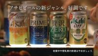 Японская Реклама - Пиво Asahi
