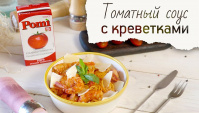 Томатный соус с креветками - Видео-рецепт