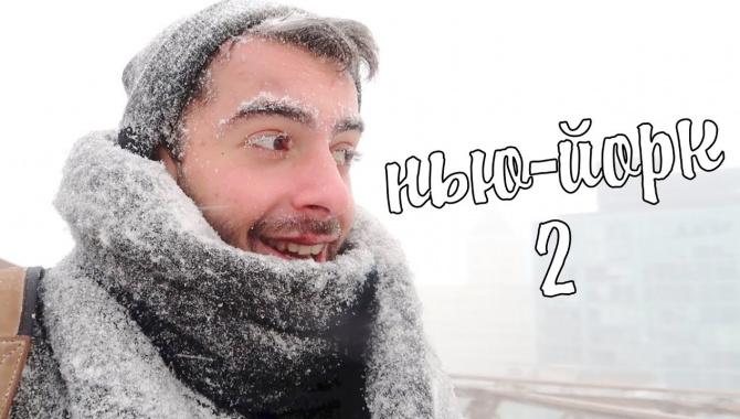 Снежная буря в Нью-Йорке и пробуем китайскую еду в Чайна-таун (Видео)