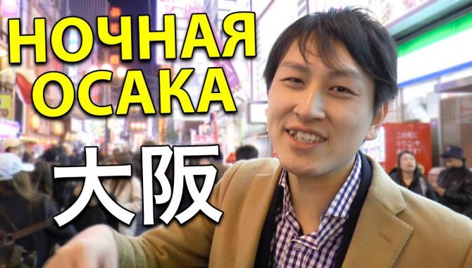 ОСАКА, ЯПОНИЯ. Уличная еда и развлечения - Dotonbori. Японец Кентаро показывает Японию (Видео)