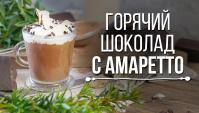 Домашний горячий шоколад с Амаретто - Видео-рецепт