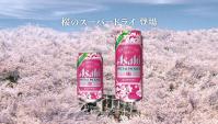 Японская Реклама - Пиво Asahi Super Dry (sakura package)