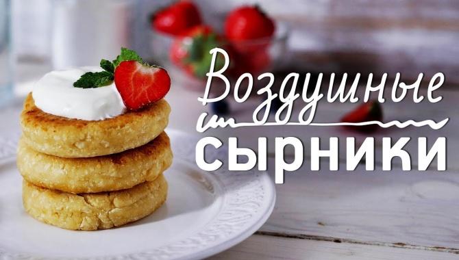 Сырники с помадкой - Видео-рецепт
