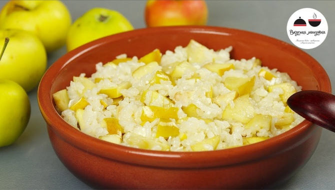 Сладкая рисовая каша с яблоками - Видео-рецепт