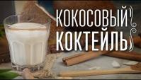 Кокосовый коктейль с ромом - Видео-рецепт